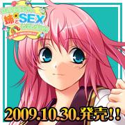 このままじゃ姉とSEXしてしまう!? 2009年10月30日発売予定